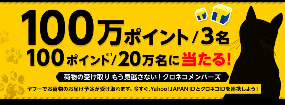 Yahoo! JAPAN IDとクロネコIDの連携でTポイントが最大100万円分当たる!