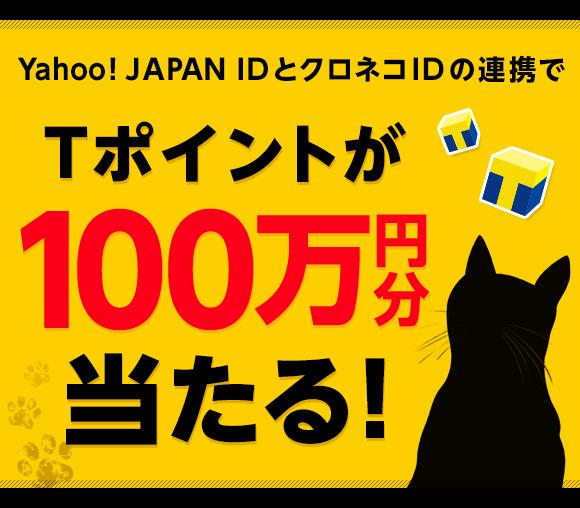 クロネコメンバーズ Yahoo! JAPAN ID連携ポイ...