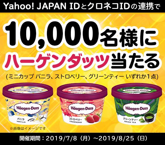 クロネコメンバーズ Yahoo! JAPAN ID連携キ...