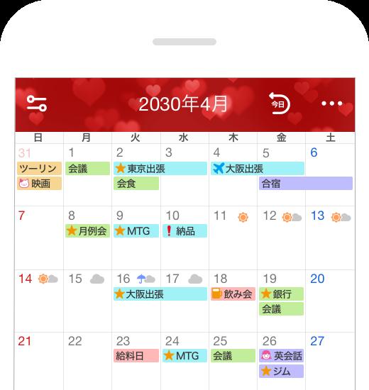無料カレンダーアプリ決定版 yahoo カレンダー 無料