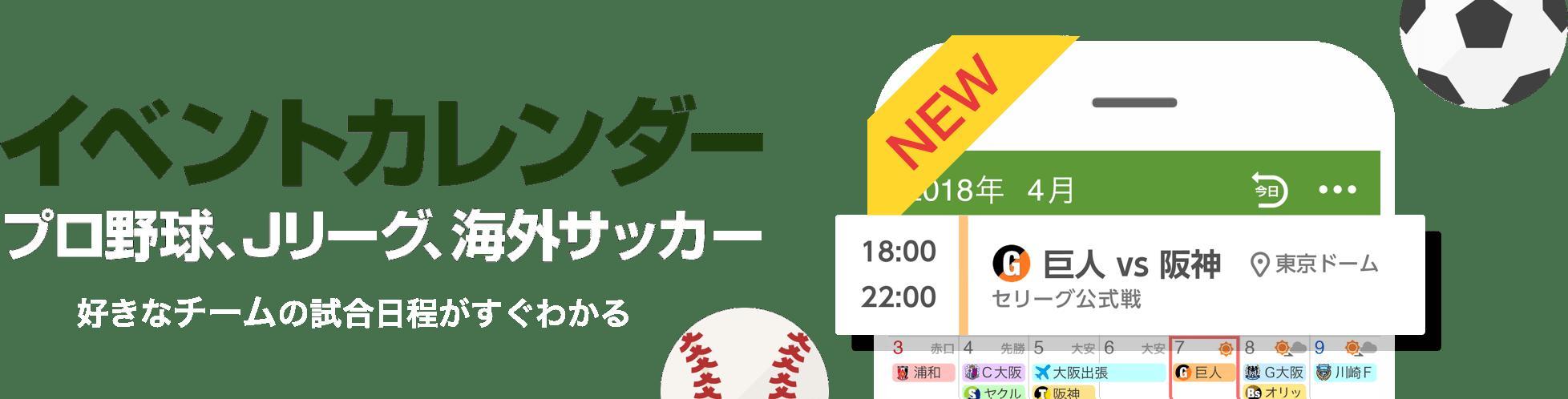 イベントカレンダー プロ野球、Jリーグ、海外サッカー 好きなチームの試合日程がすぐわかる