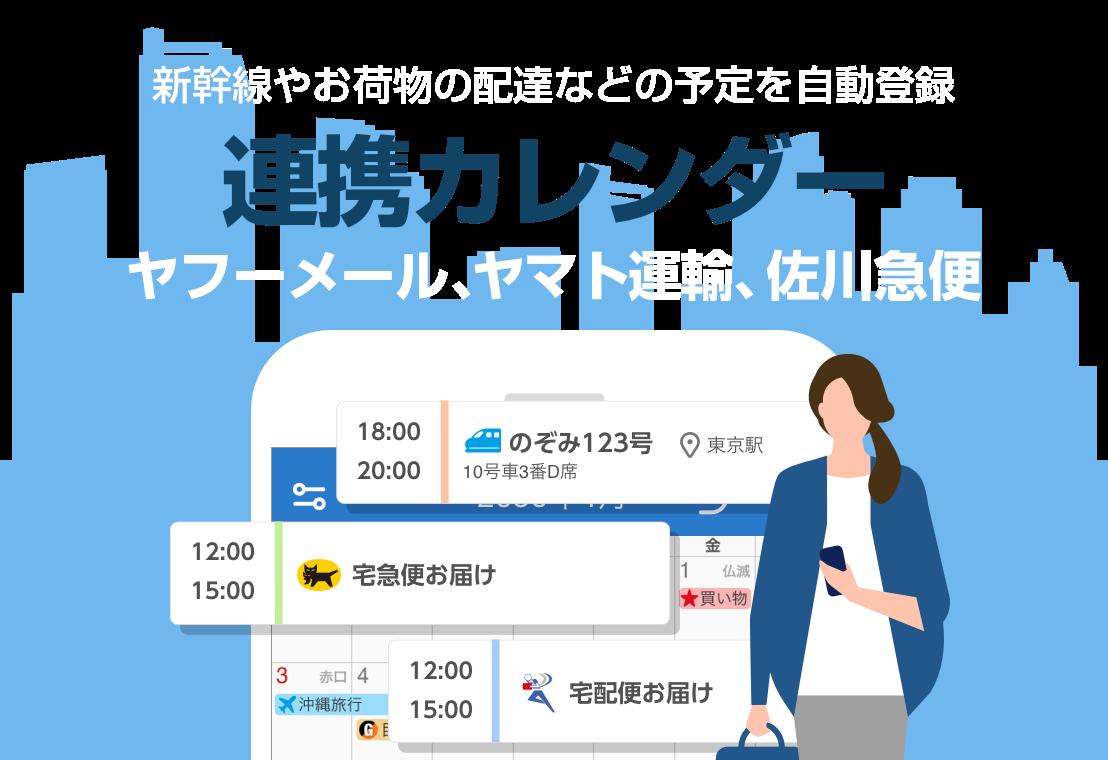 新幹線や宅急便などの予定を自動登録 連携カレンダー ヤフーメール、ヤマト運輸、佐川急便