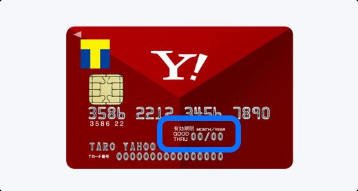 変更後のカード券面