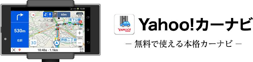 Yahoo!カーナビ 無料で使える本格カーナビ