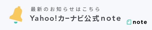 Yahoo!カーナビ公式note