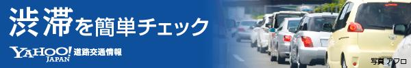 Yahoo!道路交通情報で渋滞をチェック
