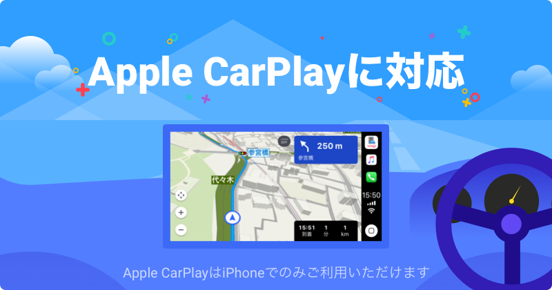 Apple CarPlayに対応