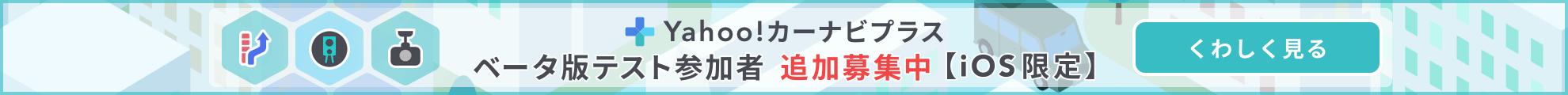 Yahoo!カーナビプラス ベータ版テスト参加者募集中【iOS限定】