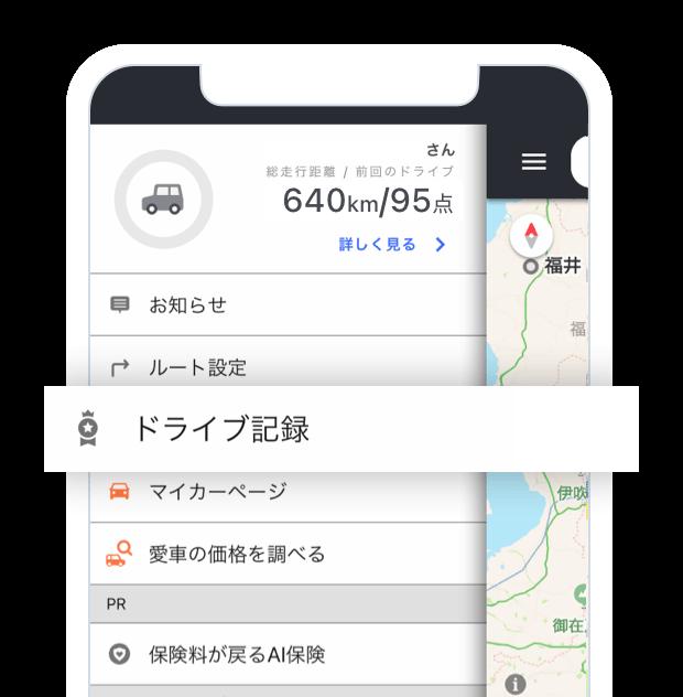 「ドライブ記録」の使い方のイメージ