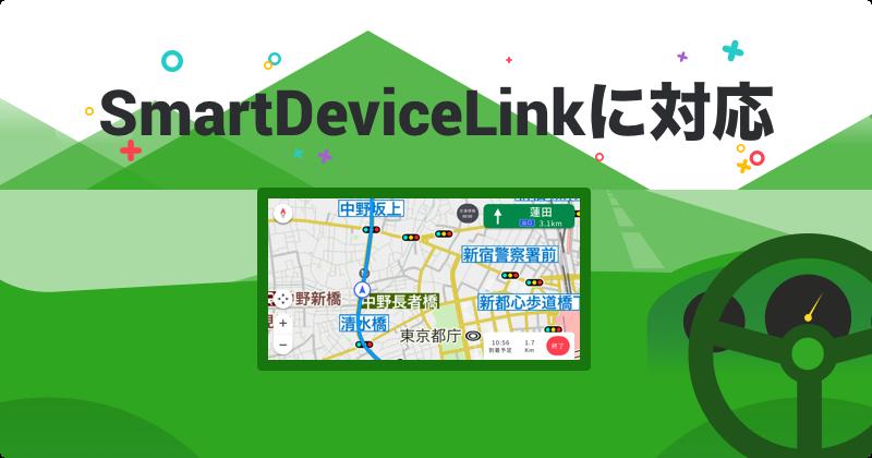 SmartDeviceLinkに対応