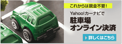 Yahoo!カーナビで駐車場オンライン決済