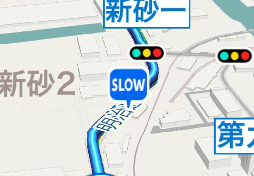 「ナビ中のスピード注意アイコン」イメージ