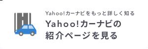 Yahoo!カーナビをもっと詳しく知る Yahoo!カーナビの紹介ページを見る