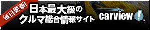 日本最大級のクルマ総合情報サイト