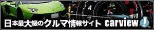 日本最大級のクルマ情報サイト carview!