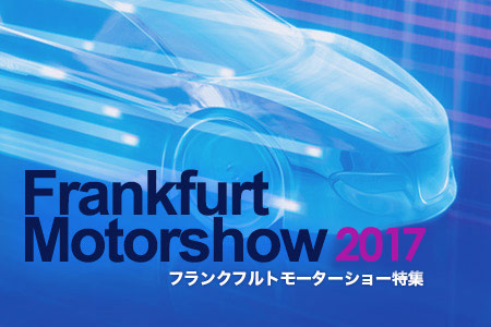 フランクフルトモーターショー2017