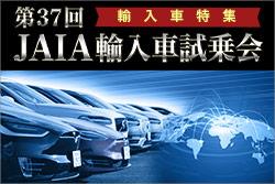 輸入車特集 ―第37回 JAIA輸入車試乗会―2017