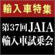 輸入車特集 ―第37回 JAIA輸入車試乗会―