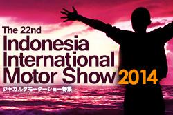 ジャカルタモーターショー2014