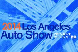 ロサンゼルスオートショー2014