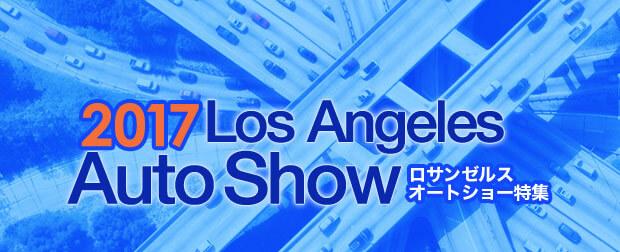 ロサンゼルスオートショー2017