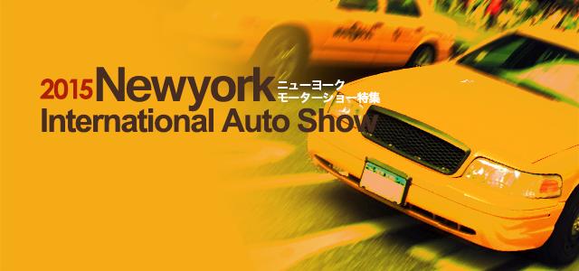 ニューヨークモーターショー2015
