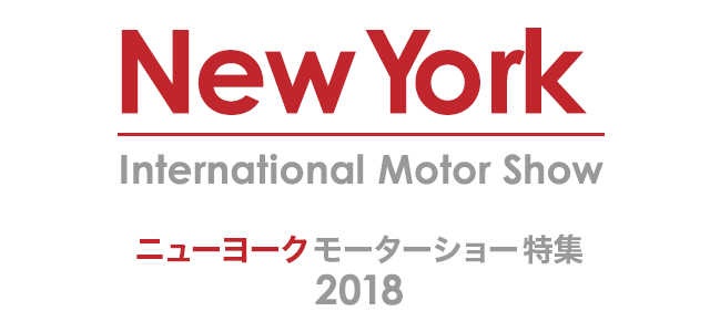 ニューヨークモーターショー2018