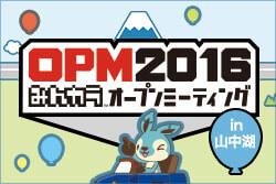 みんカラOPM2016