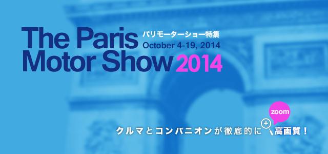 パリモーターショー2014