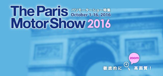 パリモーターショー2016