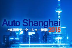 上海モーターショー  2015