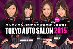 東京オートサロン2015