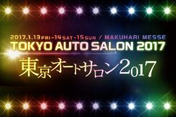 東京オートサロン2017