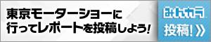 みんカラ 東京モーターショーに行ってレポートを投稿しよう!