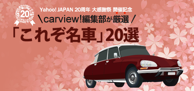 """carview!編集部が""""これぞ名車""""と思う20モデルを紹介2016"""