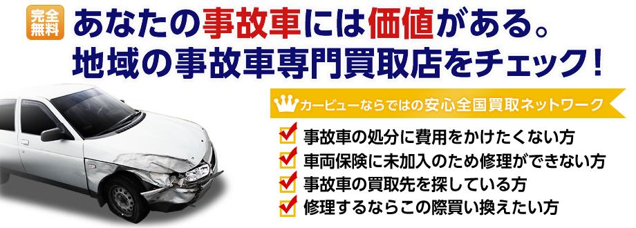 あなたの事故車には価値がある。地域の事故車専門買取店をチェック!