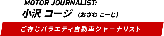 小沢 コージ(おざわ こーじ)ご存じバラエティ自動車ジャーナリスト