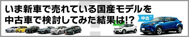いま売れている国産現行モデルを中古車で検討してみた結果は!?