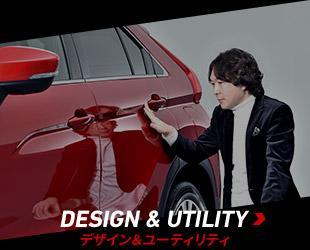 デザイン&ユーティリティ