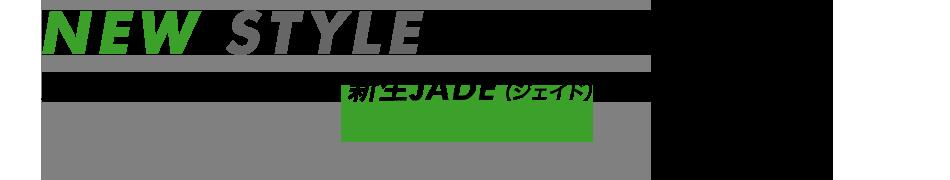 NEW STYLE WAGON 走りの質を磨き上げた新生JADEが楽しい