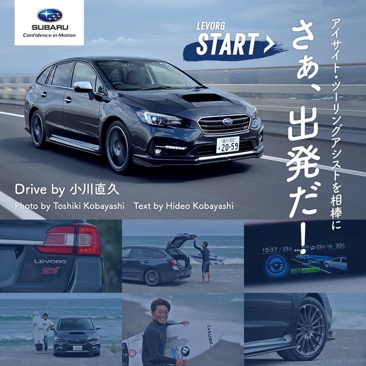 さぁ、出発だ!アイサイト・ツーリングアシストを相棒に Drive by 小川直久 Photo by Toshiki Kobayashi Text by Hideo Kobayash