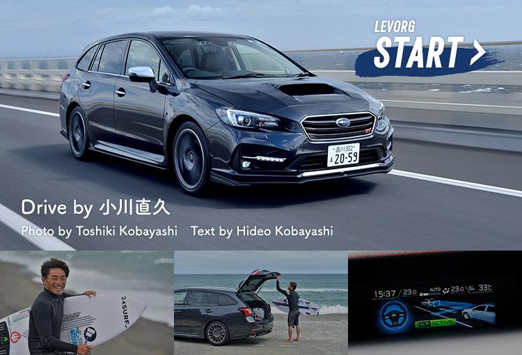 Drive by 小川直久 Photo by Toshiki Kobayashi Text by Hideo Kobayash