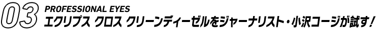 03 PROFESSIONAL EYES エクリプス クロス クリーンディーゼルを自動車ジャーナリスト・小沢コージが試す!