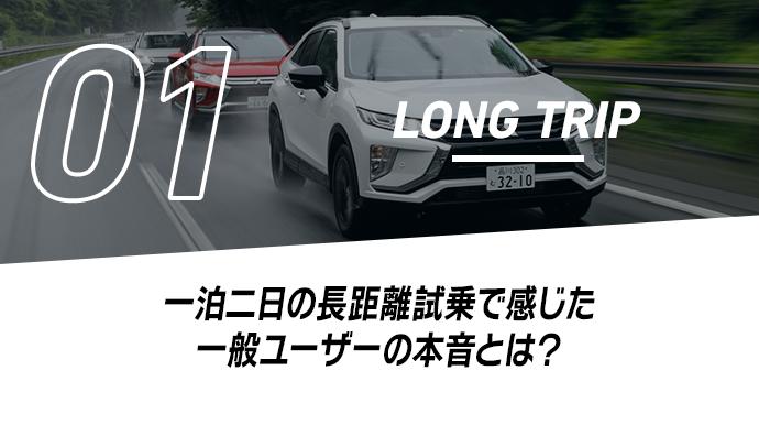 01 LONG TRIP 一泊二日の長距離試乗で感じた一般ユーザーの本音とは?
