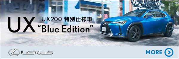 "UX200 特別仕様車""Blue Edition"""