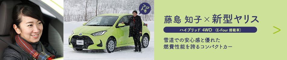 藤島 知子×新型ヤリス ハイブリッド 4WD (E-Four 搭載車) 雪道での安心感と優れた燃費性能を誇るコンパクトカー
