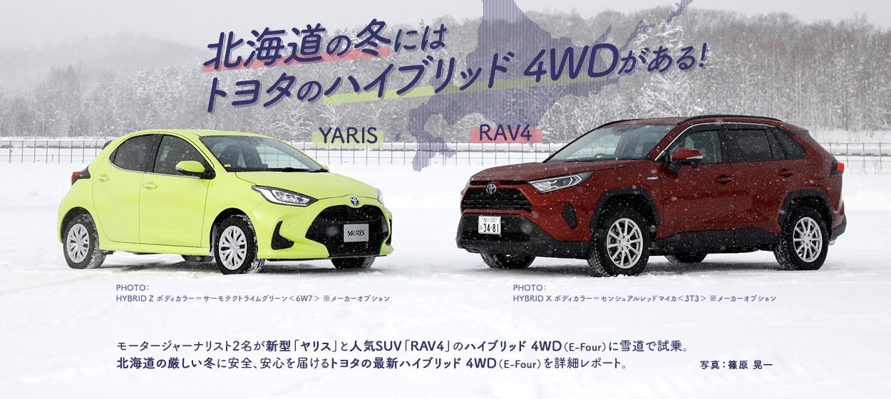 北海道の冬にはトヨタのハイブリッド4WDがある! YARIS PHOTO:HYBRID Z ボディカラー=サーモテクトライムグリーン<6W7> ※メーカーオプション RAV4 PHOTO:HYBRID X ボディカラー=センシュアルレッドマイカ<3T3> ※メーカーオプション モータージャーナリスト2名が新型「ヤリス」と人気SUV「RAV4」のハイブリッド 4WD(E-Four)に雪道で試乗。北海道の厳しい冬に安全、安心を届けるトヨタの最新ハイブリッド 4WD(E-Four)を詳細レポート。 写真:篠原 晃一