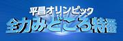 平昌オリンピック 全力みどころ特番