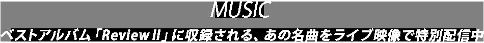 music 25周年の数々のライブ映像やベストアルバム収録曲を特別配信中