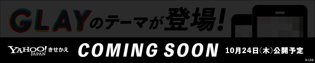 Yahoo!きせかえ 10月24日(木)公開予定